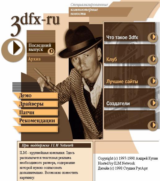 3dfx в 3DNews