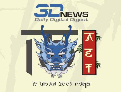 3DNews - 10 лет!