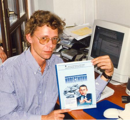 Андрей Кузин -год 1997